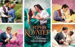 Серии книг от Кэтрин Коултер по порядку