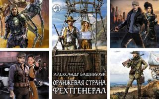 Александр Башибузук: книги по порядку