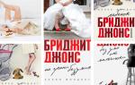 Бриджит Джонс: серия книг по порядку