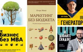 ТОП книг по маркетингу 2019 – 2020 года