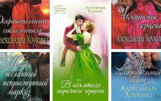 Александра Хоукинз: список книг по порядку