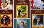 Серии книг Терезы Тур