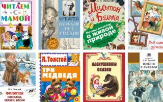 Лев Толстой: произведения для детей