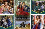 Серии книг фэнтези от Марии Николаевой