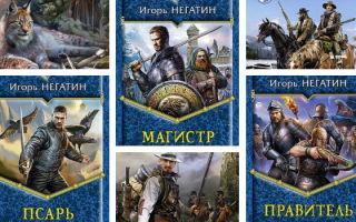 Книги Игоря Негатина: серии по порядку
