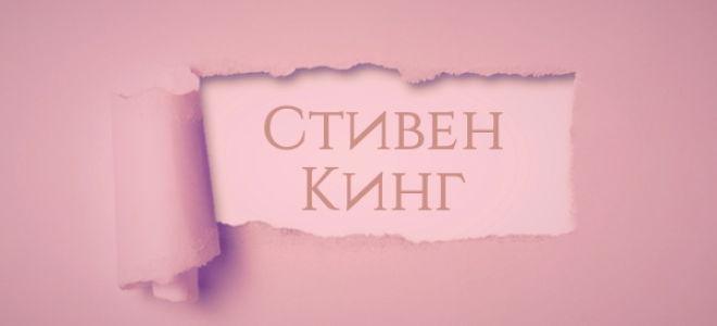 Стивен Кинг (книги): список лучших книг (Темная башня, Оно и др.)