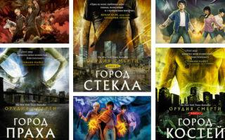 Орудия смерти и другие серии книг Кассандры Клэр