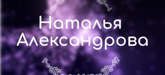Наталья Александрова: все книги по порядку