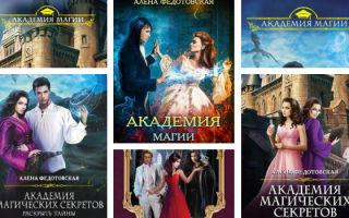 Лучшие книги Алены Федотовской