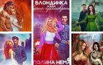 Полина Нема: список книг