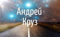 Все серии книг Андрея Круза