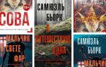 Самуэль Бьорк: книги по порядку и по сериям
