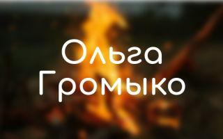 Громыко Ольга Космобиолухи: все книги по порядку