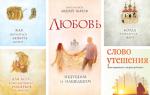 Андрей Сергеевич Ткачев: все книги от протоиерея и церковного служителя