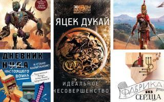 Лучшая фантастика 2019: книги