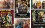 Фэнтези про отбор невест: ТОП лучших книг