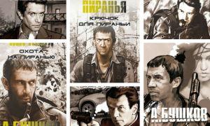 А. Бушков: серия «Пиранья» все книги по порядку