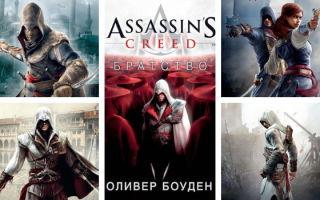 Оливер Боуден: Assassin's Creed – все книги по порядку