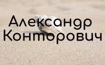 Александр Конторович: все книги по порядку