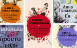 Анна Гавальда: книги по сериям