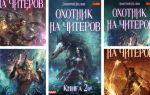 Боевое фэнтези Дмитрия Нелина: книги по сериям