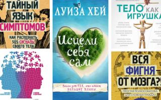 Психосоматика: книги (список лучших)