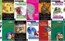 Татьяна Полякова: все книги, список по порядку