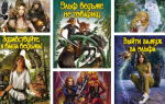 Серии книг Татьяны Андриановой по порядку