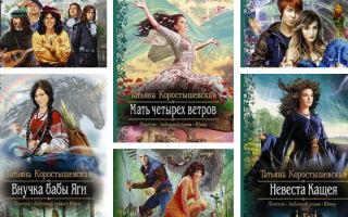 Все книги Татьяны Коростышевской: список по сериям