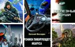 Евгений Мисюрин: книги по порядку и по сериям