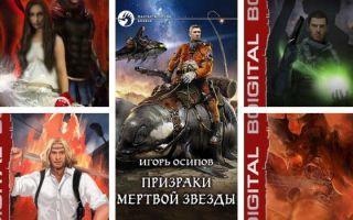 Игорь Осипов: все книги по порядку (список)