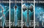 Все книги Романа Юрьевича Прокофьева