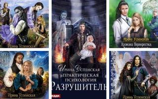 Ирина Успенская: список книг фэнтези по порядку
