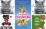 Новые книги Татьяны Поляковой 2019