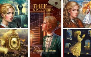 Фэнтези романы от Филипа Пулмана