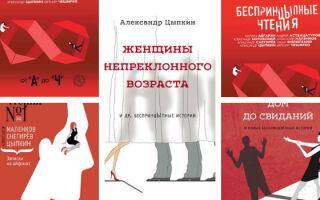 Книги Александра Цыпкина: юмор и житейские истории