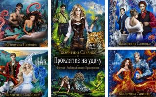 Валентина Савенко: список книг по сериям