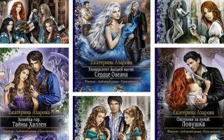 Все серии книг Екатерины Азаровой