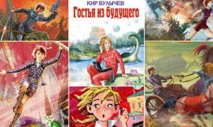 Кир Булычев: Приключения Алисы (все книги)