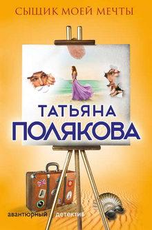новые книги татьяны поляковой 2018