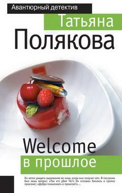 Welcome в прошлое