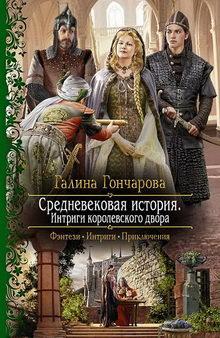 фэнтези Средневековая история. Интриги королевского двора