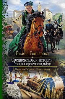 фэнтези Средневековая история. Изнанка королевского дворца