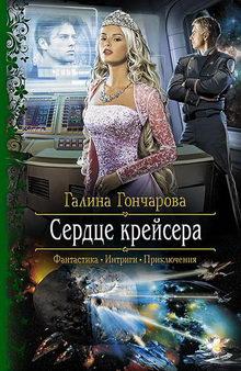 Гончарова - Сердце крейсера