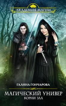 книга Корни зла