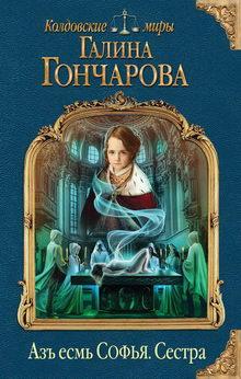 книга Азъ есмь Софья. Сестра