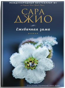Ежевичная зима Сары Джио