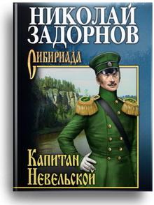 писатель николай задорнов и его произведения