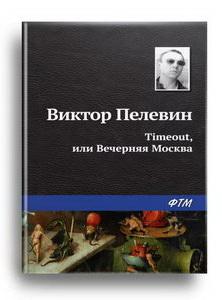 Timeout, или Вечерняя Москва