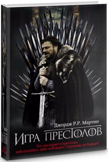 игра престолов серия книг